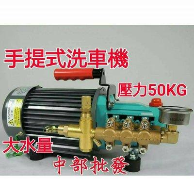 『超便宜』冷氣清洗 LS-1105 壓力50kg 輕便洗車機 高壓噴霧機 高壓洗車機 高壓清洗機 高壓洗淨機 沖洗機