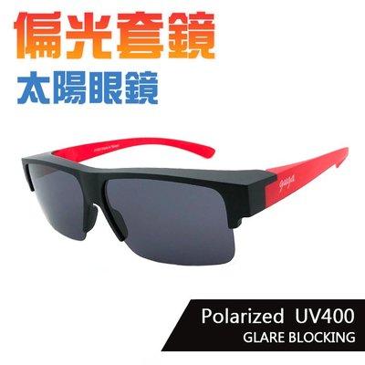 MIT超輕量半框偏光套鏡 僅20克 霧黑紅框 Polaroid近視套鏡 免脫眼鏡直接戴上 抗UV400【11323】