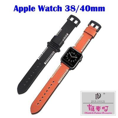 ☆瑪麥町☆ DUX DUCIS Apple Watch (38/40mm) 時尚款真皮表帶 Apple watch錶帶