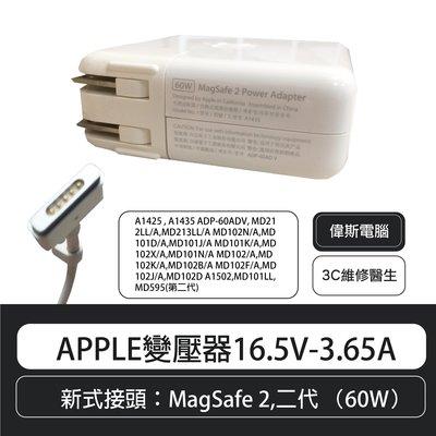 【偉斯電腦】APPLE變壓器16.5V-3.65A  新式接頭:MagSafe 2,二代 (60W)