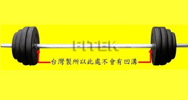 【Fitek 健身網】☆180公分長槓+55公斤槓片+護套