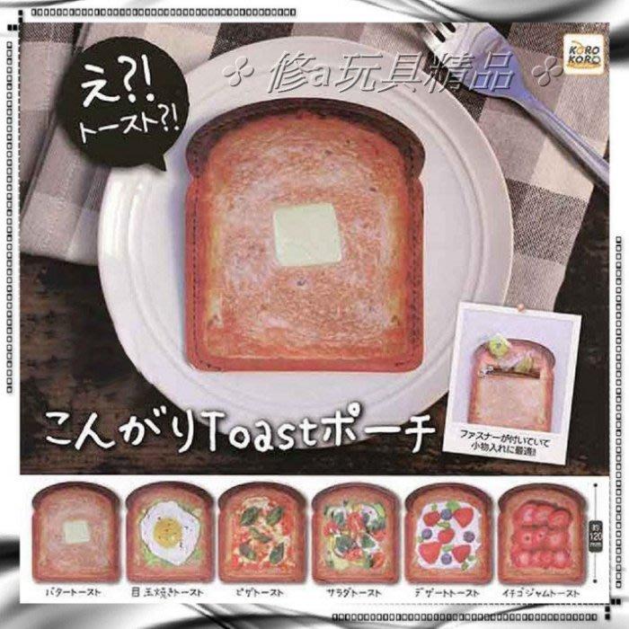 ✤ 修a玩具精品 ✤ ☾日本扭蛋☽ 仿真錢包 可愛美味烤吐司造型 零錢包 全6種 優惠特價中