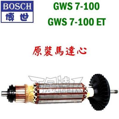 【五金達人】BOSCH 博世 GWS7-100 GWS7-100ET 原裝馬達心/轉子 [2支下標處]