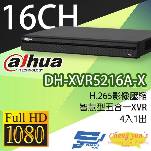 高雄/台南/屏東監視器 DH-XVR5216A-X H.265 16路智慧型五合一XVR 大華dahua 監視器主機