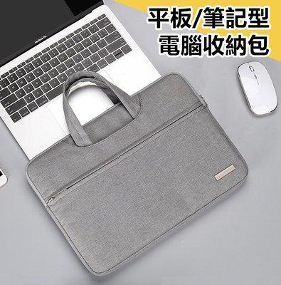 輕量簡約 電腦包 筆電包 平板 筆電 收納包 絨毛保護 可以插在拉桿上 手提包 出差包 公事包 收納【RB574】