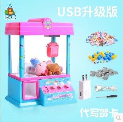 『格倫雅品』歐寶兒童抓娃娃機玩具迷妳夾公仔機糖果扭蛋機小型家用投幣遊戲機