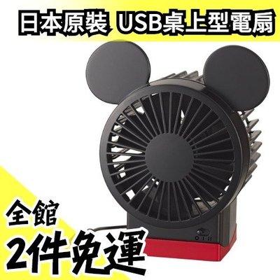 【米奇】空運 日本 麗聲 Rhythm 迪士尼 USB桌上型電風扇 電風扇 隨身風扇 微型 桌上風扇【水貨碼頭】