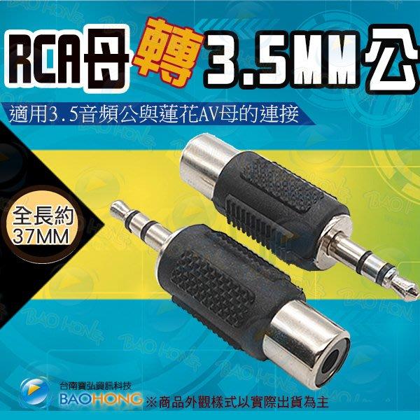 含稅價附發票】監控DVR主機 音頻轉換頭 RCA母轉3.5mm音源公 3.5mm公轉RCA母 AV蓮花母轉3.5mm公