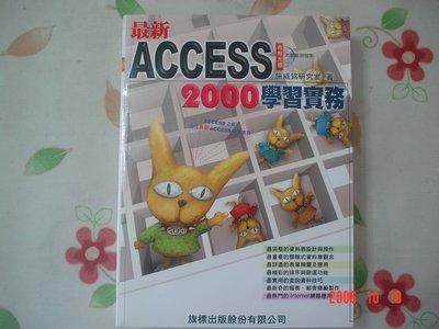 ACCESS 2000學習實務 附光碟《施威銘研究室》旗標出版【C1.04】 台北市