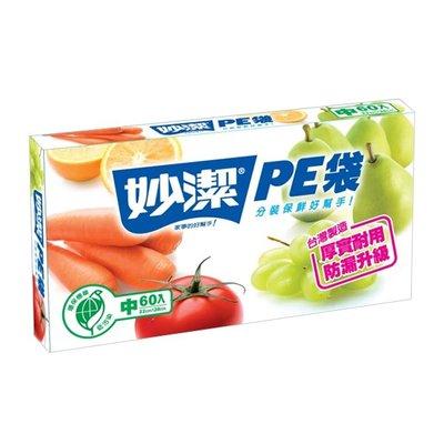 【亮亮生活】ღ 妙潔PE袋 (中 60入) ღ 分裝保鮮的好幫手