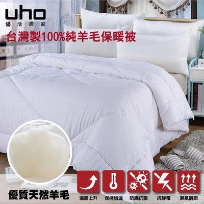 棉被【UHO】台灣製100%純羊毛保暖被(6×7尺)