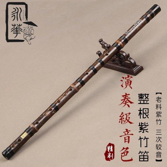 直笛精制一節紫竹笛子樂器專業演奏考級竹笛成人初學古風橫笛
