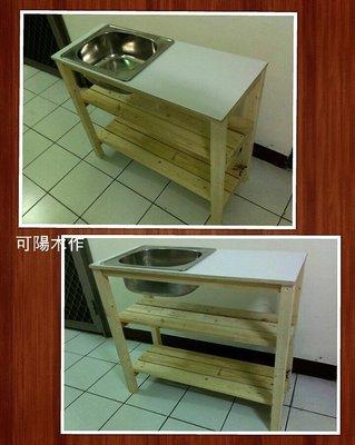 【可陽木作】原木流理台 / 洗手台 / 水槽 / 洗碗槽