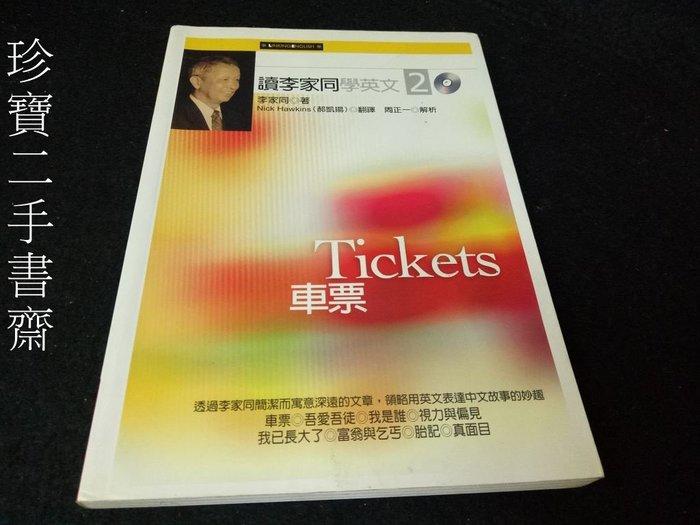 【珍寶二手書齋FA18】《讀李家同學英文2:車票 (無CD)》ISBN:9570831014│聯經出版│李家同