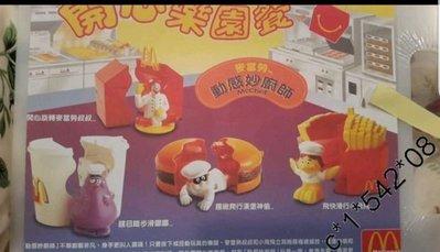 1999年 麥當勞  動感妙廚師全套4款