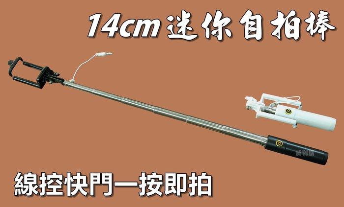 【喬尚拍賣】14cm手機自拍棒 迷你自拍桿