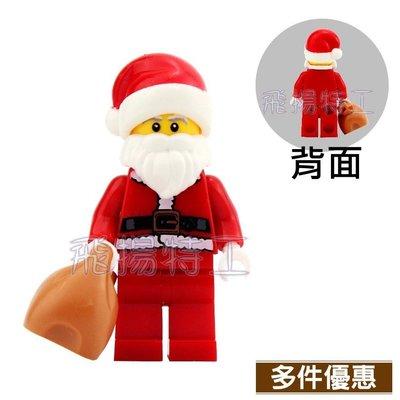 【飛揚特工】S牌 小顆粒 積木散件 人偶 聖誕老人 聖誕節 禮物(非LEGO,可與樂高相容)
