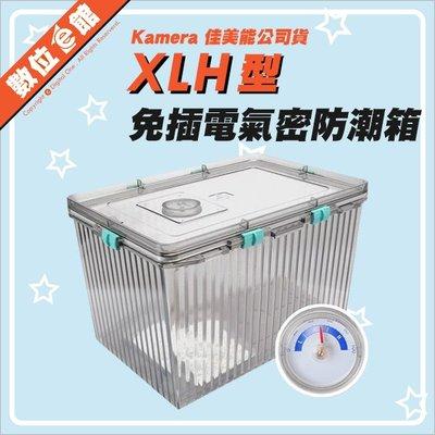 快扣式附溼度計乾燥包 KAMERA 佳美能 免插電氣密箱 XLH型 壓克力防潮箱 PVC收納箱收納盒乾燥箱 可堆疊 滑扣