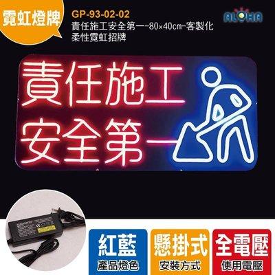 訂製LED霓虹燈牌《GP-93-02-02》責任施工安全第一 80×40cm廣告招牌、LED燈牌、字幕機、顯示屏、餐廳