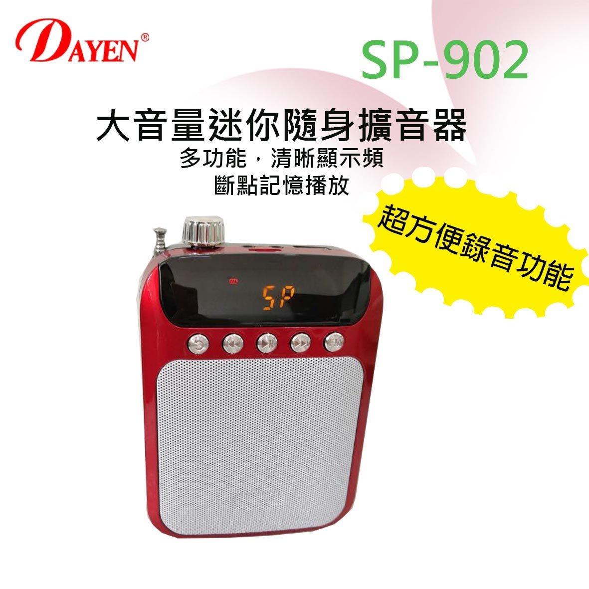 「小巫的店」*(SP-902)Dayen迷你錄音隨身擴音器,MP3音訊孔.老師戶外教學 專屬錄音功能