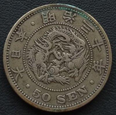 日本 龍銀 明治三十年 30年 五十錢   50錢   銀幣(80%)    280-1068