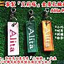 ※客製Alita key 金屬孔鑰匙圈吊飾※雙面繡...
