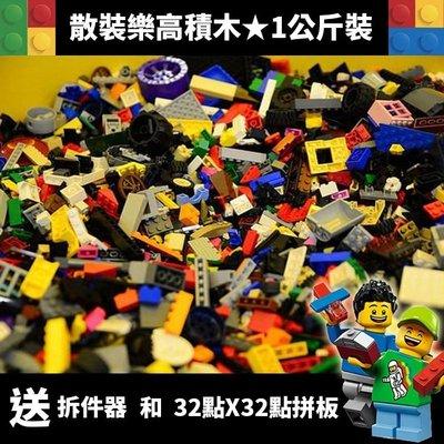 $599免運$【樂高積木 1KG】 送拼板 送拆件器 樂高 積木 拼裝遊戲 益智遊戲 孩童玩具 玩具零件