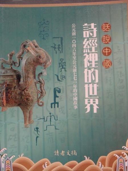 全新絕版圖書:話說中國 - 【詩經的世界】, 低價起標無底價!免運費!