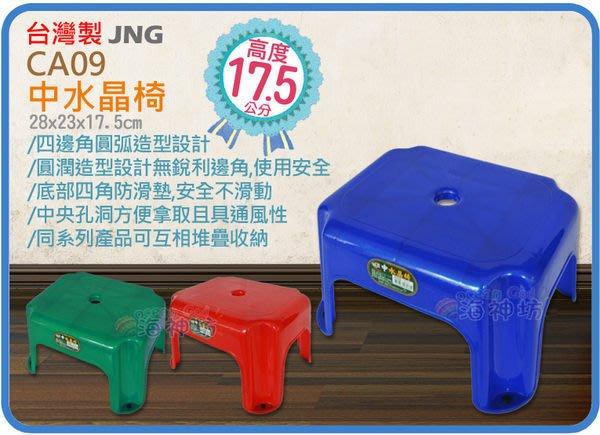 =海神坊=台灣製 CHEN JUNG CA09 中水晶椅 方形椅凳 釣魚椅 兒童椅 防滑墊 高17.5cm 48入免運