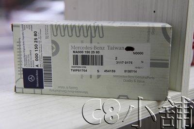C8小舖 Mercedes Benz 賓士原廠點火線圈 考耳 A0001502580 W204 C250