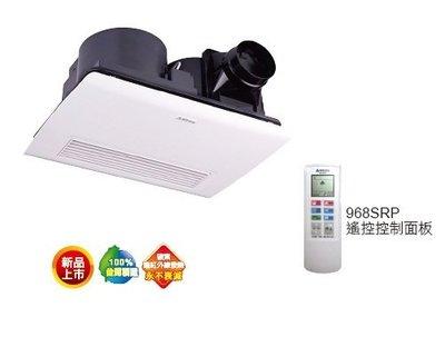 ※阿拉斯加專賣※ 阿拉斯加 浴室暖風機 乾燥機 968SRP 遙控款 +電動逆止風門