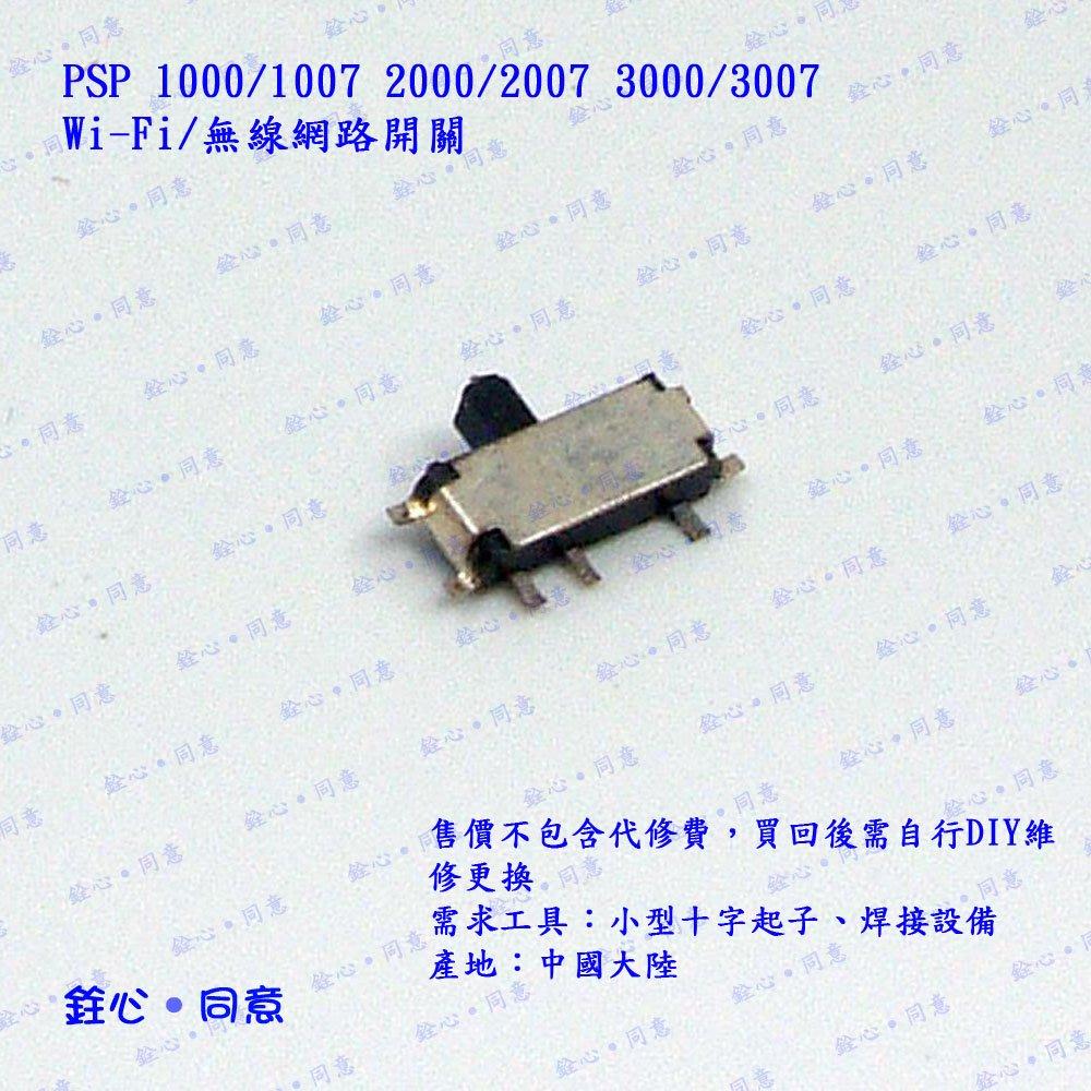PSP 1000/1007 2000/2007 3000/3007 wifi開關 無線網路開關 / 無法聯機連網DIY維