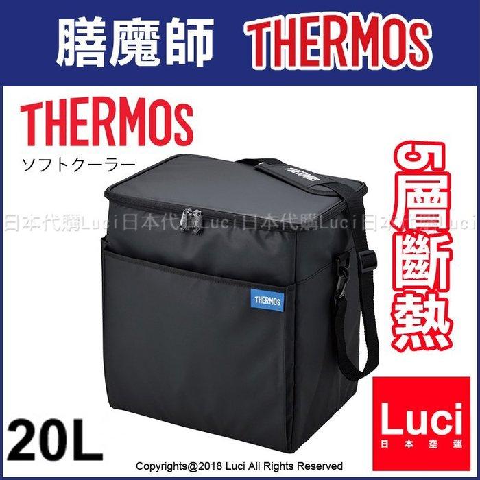2020新款 膳魔師 THERMOS 20L 5層斷熱 保冷袋 保溫袋 REQ-020 戶外露營 便當 LUCI日本代