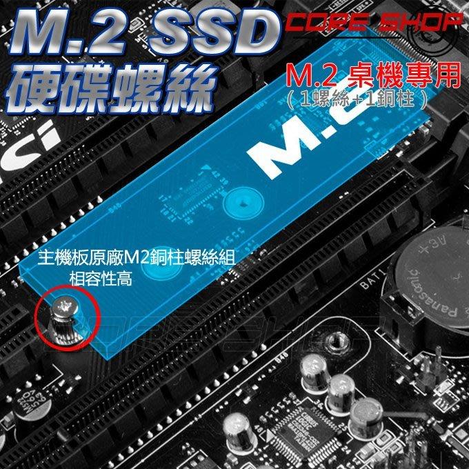 ☆酷銳科技☆M.2 SSD 硬碟螺絲/筆電/桌機/M2/螺絲銅柱/NGFF主機板/NVMe/2280/兩種項目可選/新品
