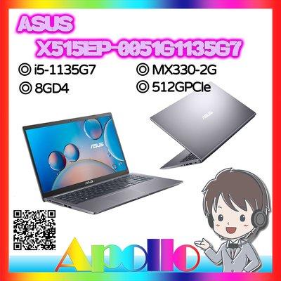 X515EP-0051G1135G7/i5-1135G7/8GD4/512GPCIe/MX330-2G/星空灰/IPS/