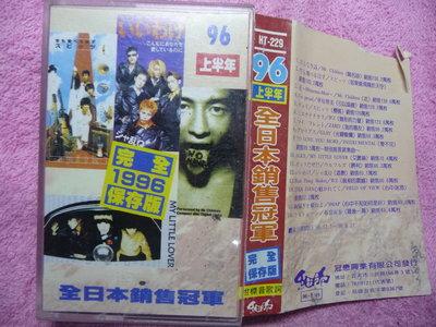 [原版卡帶]  96上半年全日本銷售冠軍