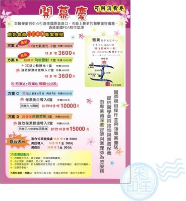 ╰☆【采印王印刷便利屋】網拍特惠價☆╮彩色DM/海報/廣告傳單/菜單【500張】A4單面100P 雙銅紙