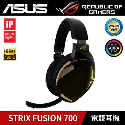【玖盈科技】ASUS 華碩 ROG STRIX FUSION 700 電競耳機 耳麥 耳機