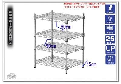 [客尊屋]實用型46X61X90H(接)鍍鉻四層架/波浪架/鐵架/收納架/置物架/書架