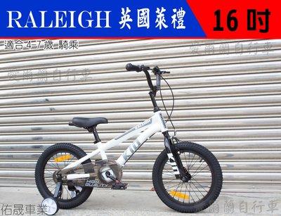 【愛爾蘭自行車】英國 萊禮 RALEIGH 童車 16吋 輔助輪 IRLAND 佑晟車業 鍊條護盤