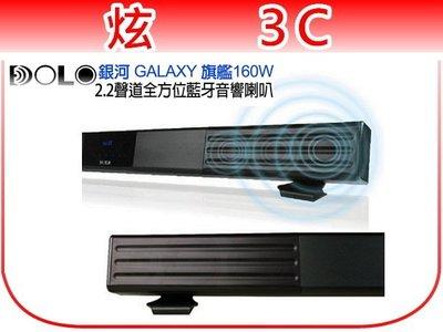 【炫3C】DOLO 銀河 GALAXY 旗艦版 160W 2.2聲道全方位藍牙音響 SoundBar 2.2BT 藍芽