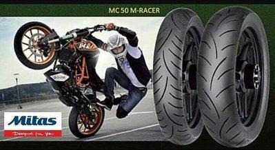 (輪胎王)歐洲MITAS米塔斯MC50 100/90-19+MC50 140/80-17 17/19吋胎