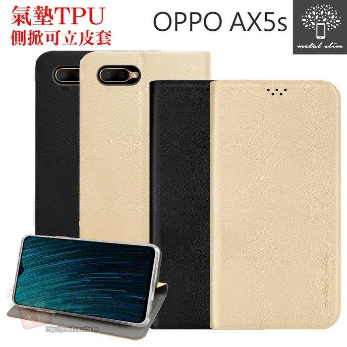 【愛瘋潮】Metal-Slim OPPO AX5s 氣墊TPU 側掀可立皮套 側翻皮套 手機套
