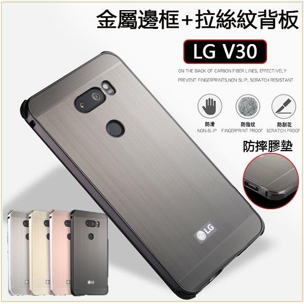 LG V30 手機殼 金屬邊框 LG V30 拉絲鏡面後蓋 四角 防摔膠墊 推拉式 電鍍 外殼 防摔護盾 保護套