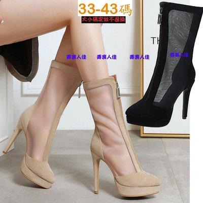 ☆╮弄裏人佳 大尺碼女鞋店~33-43 韓版 歐美風 前拉鍊設計 鏤空網面 性感高跟 涼靴 馬丁靴 CX2-8 二色