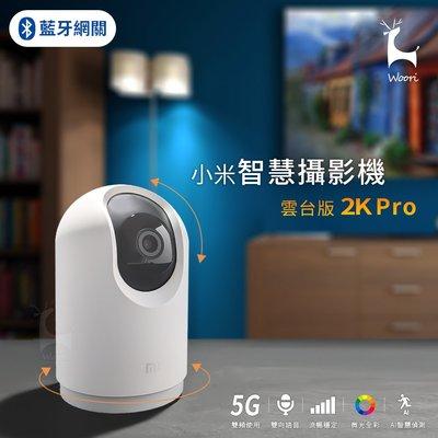 1080P 小米監視器 雲臺2k Pro 夜視版 小米攝影機 米家攝像機 wifi監視器 手機監控 寵物觀看 原廠公司貨