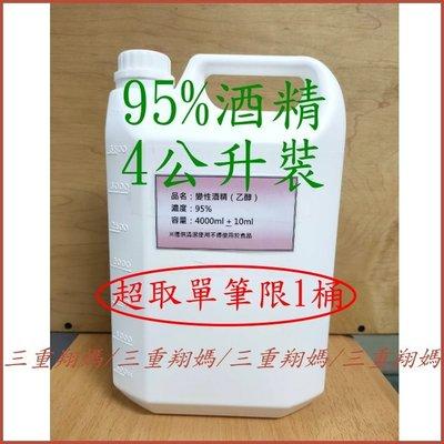 三重翔媽@95%變性酒精 乙醇 4公升-可調成75%居家消毒用-DIY洗碗精.清潔劑-柑橘.柳丁.檸檬.柚子…都可做