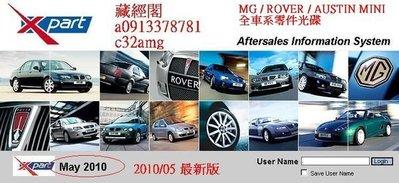 MG ROVER 1990-2014 EPC 全車系零件光碟 (料號&分解圖) MGF MGTF ZR ZS ZT City Austin Mini Metro 奧斯丁汀