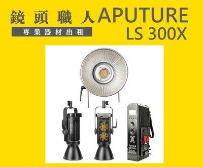☆ 鏡頭職人☆ ( 租補光燈  ):::: APUTURE 愛圖仕 LS 300X 可調色溫 出租 台北市 新北市 桃園