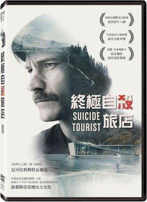 (全新未拆封)終極自殺旅店 Suicide Tourist DVD(得利公司貨)